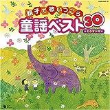 親子で歌いつごう 日本の歌百選から 親子で歌いつごう 童謡ベスト30