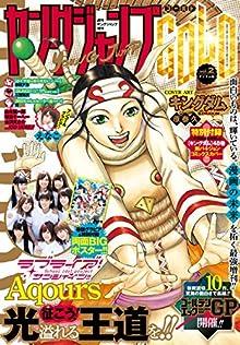 [雑誌] 週刊ヤングジャンプ増刊 ヤングジャンプGOLD vol.2