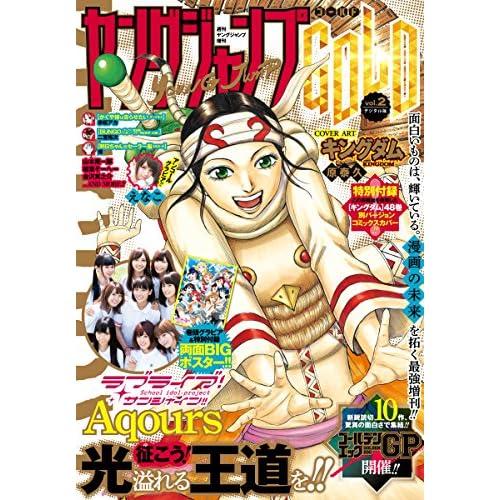 週刊ヤングジャンプ増刊 ヤングジャンプGOLD vol.2 (未分類)