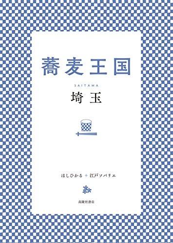 蕎麦王国 埼玉