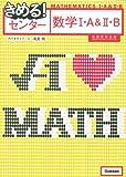 きめる!センター数学I・A&II・B【新課程対応版】