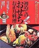 初めてのおせちとお正月料理—黒豆、きんとん、田作り…。定番おせちがきちんと作れる。 (主婦の友生活シリーズ)