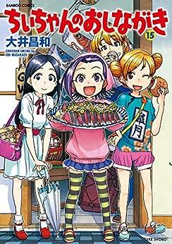 [大井昌和]のちぃちゃんのおしながき (15) (バンブーコミックス 4コマセレクション)