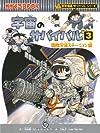 宇宙のサバイバル 3 (かがくるBOOK—科学漫画サバイバルシリーズ)