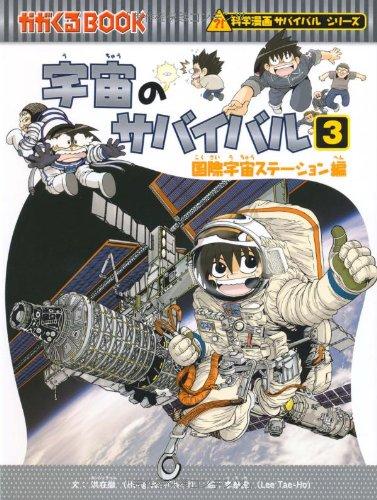 宇宙のサバイバル 3 (かがくるBOOK―科学漫画サバイバルシリーズ)の詳細を見る