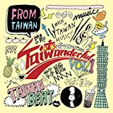 TAIWANDERFUL vol.1