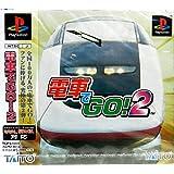 電車でGO!2