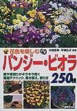 花色を楽しむパンジー・ビオラ250種—庭や家回りがキラキラ輝く栽培テクニック