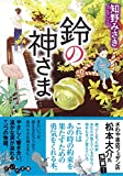 鈴の神さま (だいわ文庫)