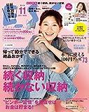 ESSE 2017 年 11月号 [雑誌] ESSE (デジタル雑誌)