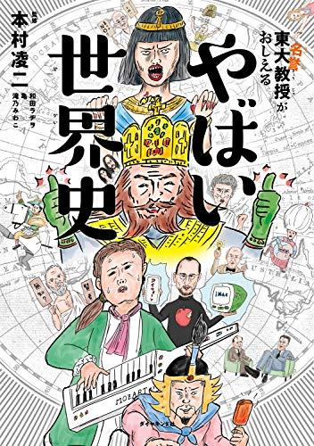 東大名誉教授がおしえる やばい世界史 / 滝乃 みわこ