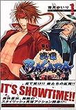 戦国BASARA乱・世・乱・舞 1 (MFコミックス)