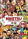 にけつッ!!35 [DVD]