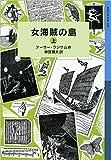 女海賊の島(上) (岩波少年文庫 ランサム・サーガ)