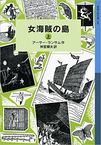 女海賊の島(上) (岩波少年文庫 ランサム・サーガ)の詳細を見る