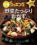 3分クッキング 永久保存版シリーズ 野菜たっぷりおかず (角川SSC)
