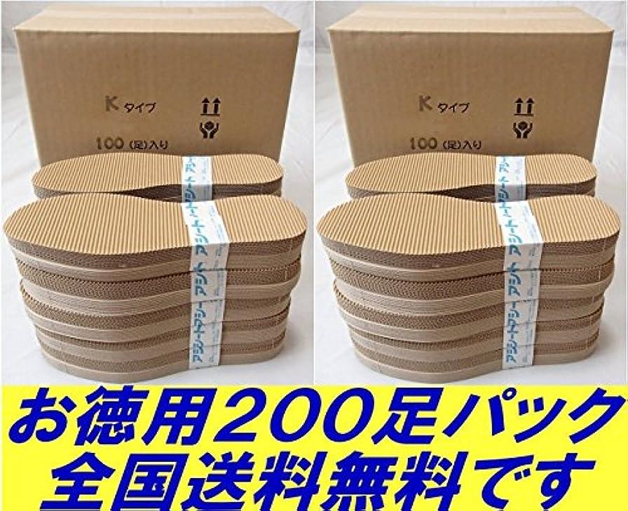 狂う変更八アシートKタイプお得用パック200足入り (25.5~26.0cm)