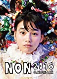 のん 2018年カレンダー