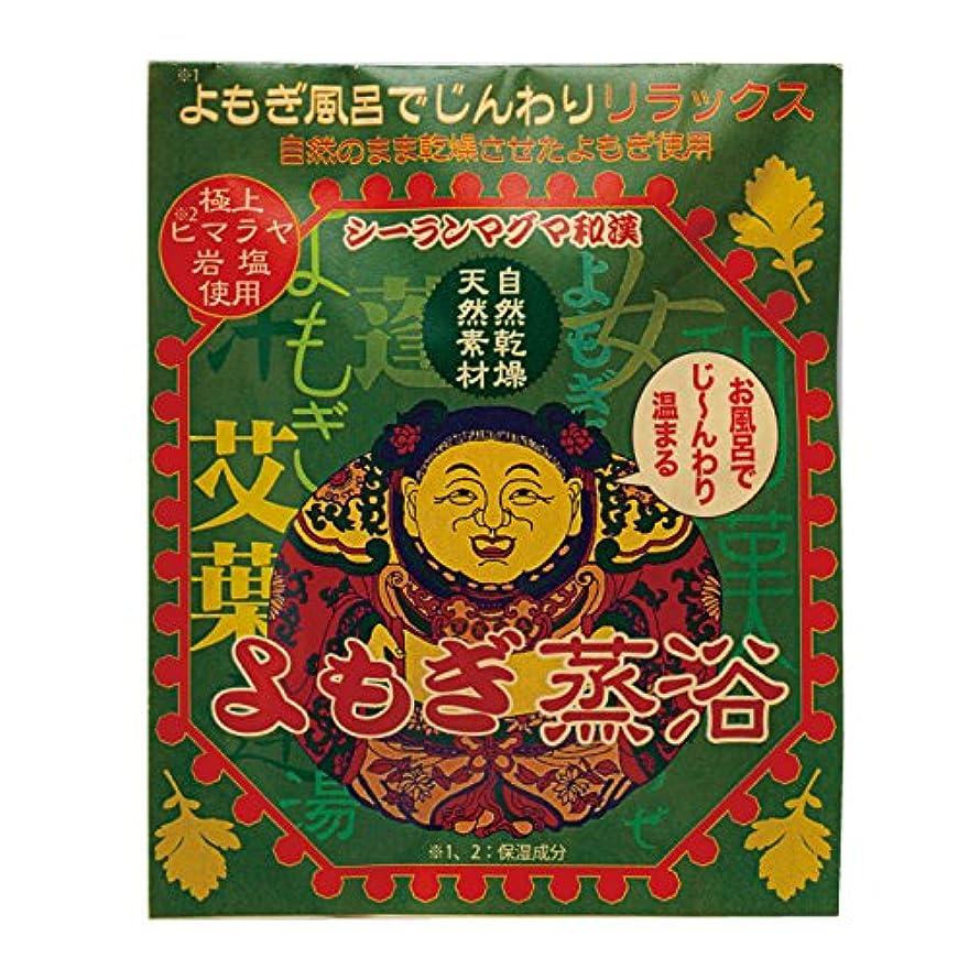 シーラン マグマ風呂 和漢 よもぎ蒸浴 30G
