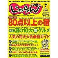 じゃらん 九州発 2006年 07月号 [雑誌]