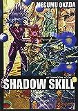 SHADOW SKILL(9) (KCデラックス アフタヌーン)