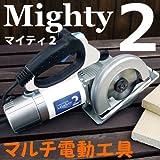 電動工具 電動のこぎり 丸ノコ 不要な大型ゴミの、解体 に 作業用品 マルチ電動工具 マイティー2
