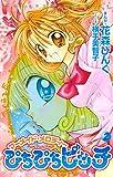 ぴちぴちピッチ(2) (なかよしコミックス)