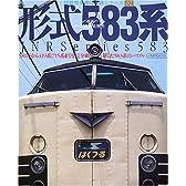 形式583系―あの車両のすべてを徹底解明 (イカロスMOOK―国鉄型車両の系譜シリーズ)