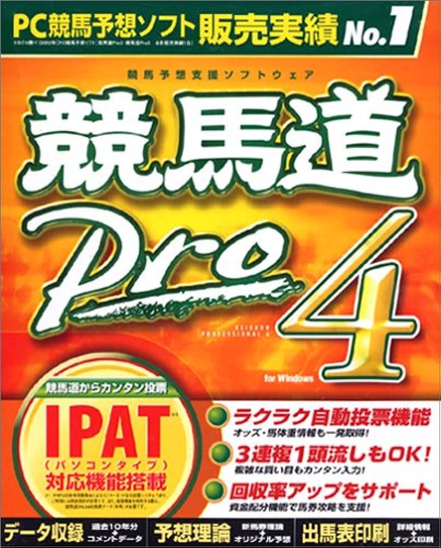 競馬道 Pro 4