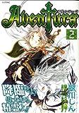 Aventura(2) (シリウスKC)