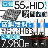 ホンダ インテグラ(マイナー後) DC5 H16.9~H18.6 ハイ HB3 GTX AIRシリーズ 極薄 55W HIDキット 6000K 三年保証