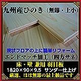 九州産:桧羽目板(無節・上小)フローリング加工(エンドマッチ)1820* 90*9.5:サンダー仕上/20枚:約1坪(床・壁兼用)