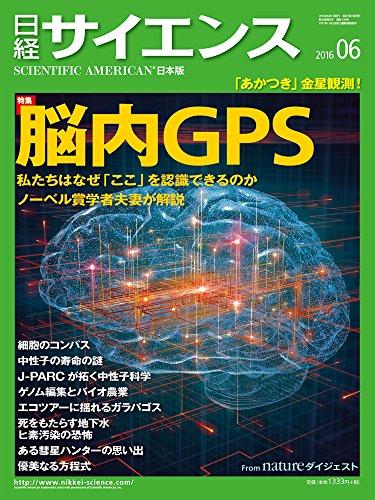 日経サイエンス2016年6月号の詳細を見る
