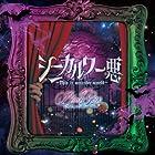 シニカル ワー悪~This is monster world~ 通常盤Btype(在庫あり。)