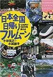 日本全国 日帰りフルムーン―12万円で100万円乗れる (講談社SOPHIA BOOKS)