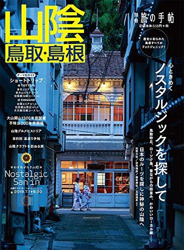 別冊旅の手帖 2018年 07 月号 [雑誌]