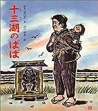 十三湖のばば (読み聞かせの本シリーズ)