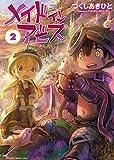 メイドインアビス(2) (バンブーコミックス)