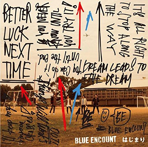 BLUE ENCOUNTの高校生の背中を支え、押し続ける曲『はじまり』の歌詞を紐解く。の画像
