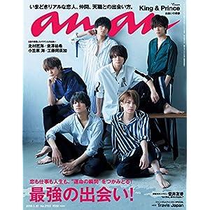 anan (アンアン)2018/05/30 No.2103[最強の出会い! ]