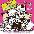タマ&フレンズ35周年記念スペシャル 2018年 カレンダー 壁掛け CL-803