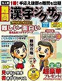 難問 漢字ジグザグフレンズ 2017年 12 月号 [雑誌]
