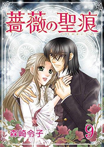 薔薇の聖痕 9 (フェアベルコミックス フレイヤ)