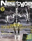 Newtype (ニュータイプ) 2011年 04月号 [雑誌]