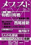 メフィスト 2017 VOL.3