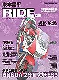 東本昌平RIDE 89 (Motor Magazine Mook)