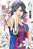 さよなら私のクラマー(6) (講談社コミックス月刊マガジン)