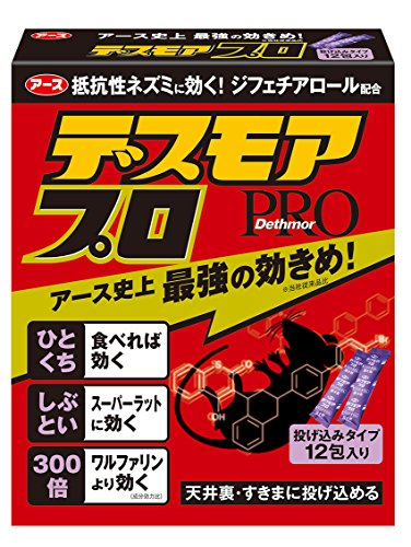 アース製薬 デスモアプロ 投げ込みタイプ ネズミ駆除剤 12包入...
