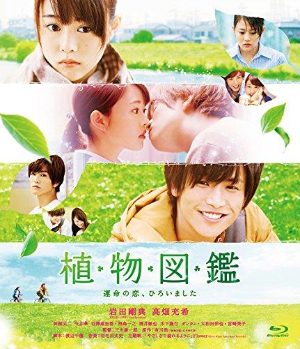 植物図鑑 運命の恋、ひろいました [Blu-ray]