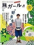 旅ガール 6 (エイムック 2207)